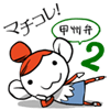 machiko2_main.png
