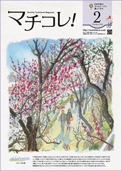 2012年1月号表紙