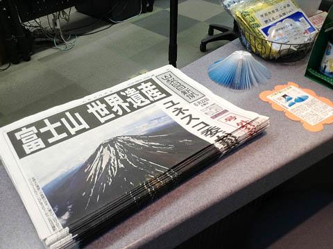 富士山号外