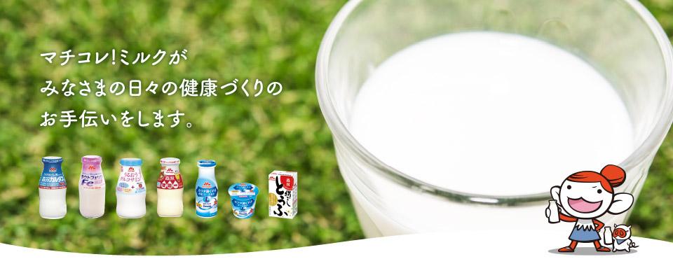 マチコレ!ミルクがみなさまの日々の健康づくりをお手伝いします。